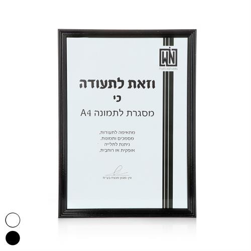 מסגרת תמונה A4 שחור/לבן