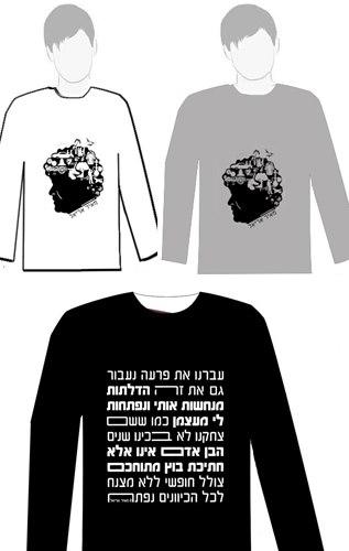 3 חולצות מאיר אריאל - ארוך