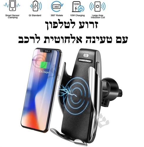 זרוע לטלפון עם טעינה אלחוטית לרכב