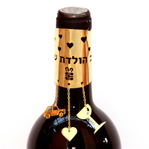 תכשיט לבקבוק יין- יום הולדת שמח