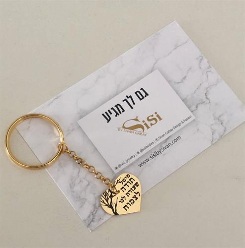 מחזיק מפתחות עיגול/לב עם חריטת לייזר+שם כסף/זהב- משפט קבוע- מתנה לגננת/מורה