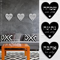 מדבקה לקיר | שלישיית לבבות מילים דקורטיבית