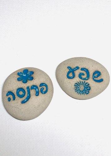 אבן דמוי בטון בהיר מקרמיקה עם ברכה וקישוטים
