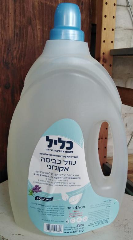 נוזל כביסה אקולוגי 4 ליטר בניחוח לבנדר - כליל