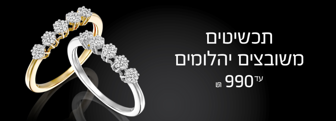 יהלומים עד 990₪ - אופיר פז תכשיטי זהב ויהלומים