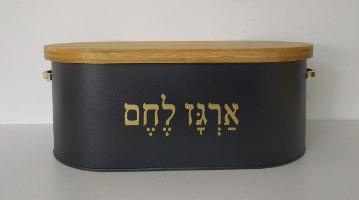 כלי אחסון ללחם - שחור