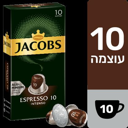 קפסולות ג'ייקובס 100 יח