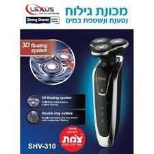 מכונת גילוח נשטפת LEXUS SHV310