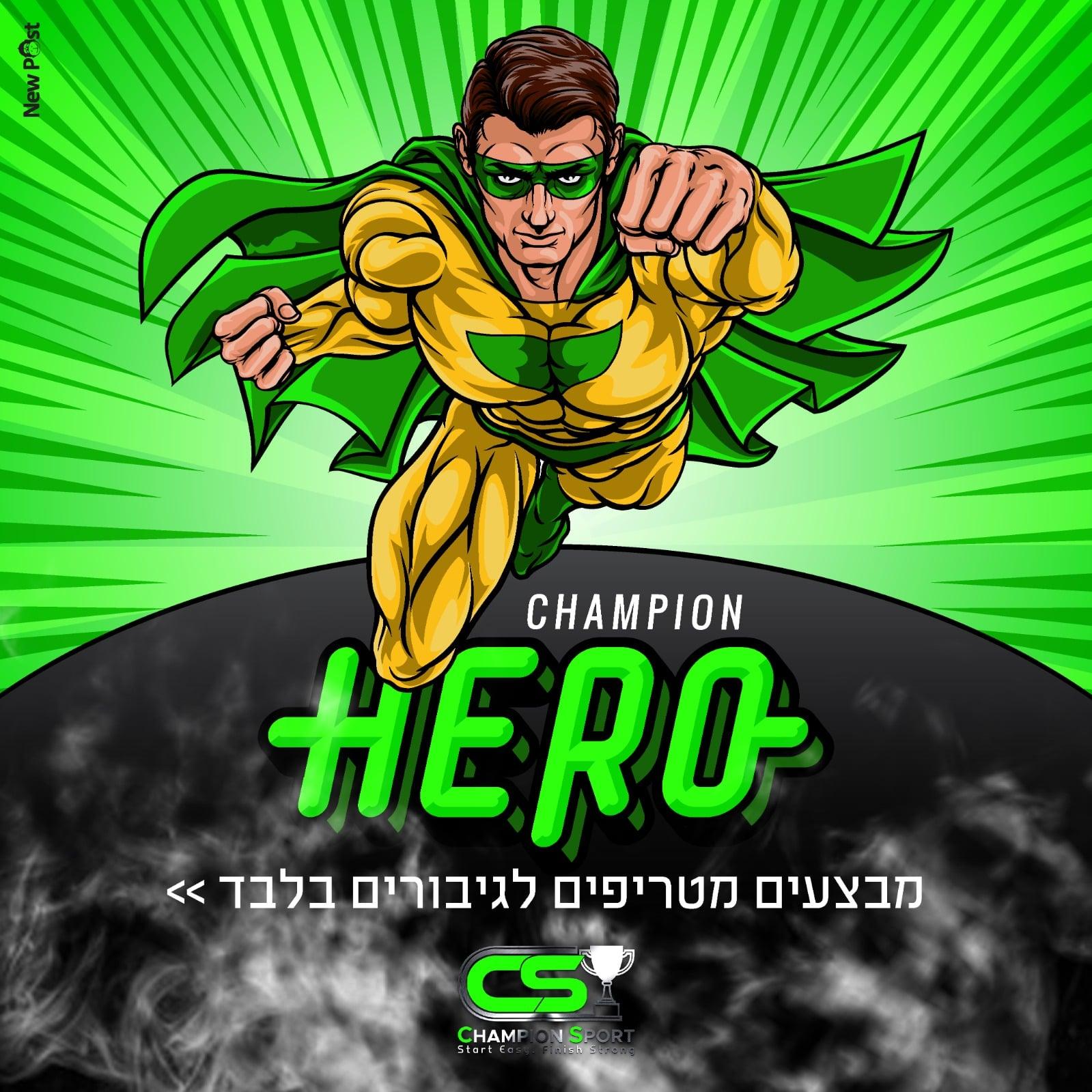 CHAMPION HERO|סדרת כוכבי העל - CHAMPION SPORT