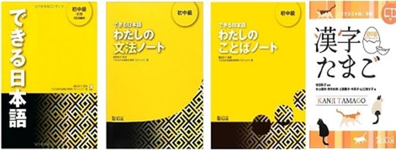 כל ספרי לימוד יפנית שנה ב' האוניברסיטה העברית