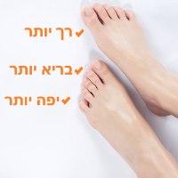פילינג טיפולי להסרת עור קשה מכפות הרגליים
