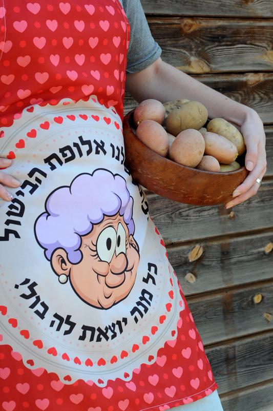 Shanabekef סינר 'סבתא שלנו אלופת הבישול'