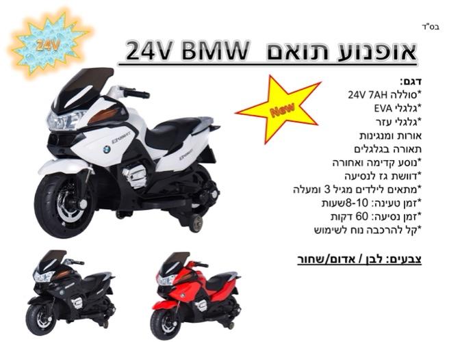 אופנוע תואם bmw 24v