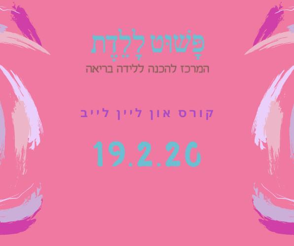קורס הכנה ללידה 19.2.21 בהדרכת אורטל כהן און ליין לייב
