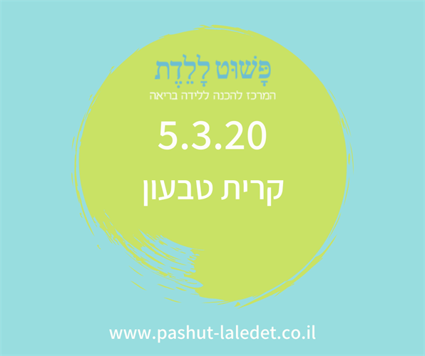 קורס הכנה ללידה 5.3.20 קרית טבעון בהדרכת קרן ירושלמי