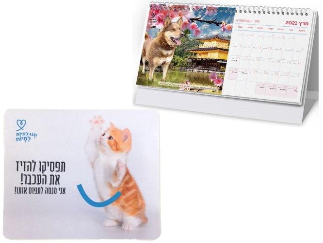 מבצע! לוח שנה שולחני + פד לעכבר