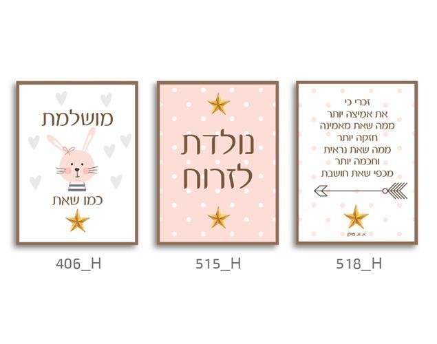 סט של 3 תמונות השראה מעוצבות לתינוקות, לסלון, חדר שינה, מטבח, ילדים - תמונות השראה  43H