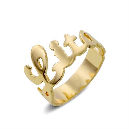 טבעת שם מקומרת -כסף 925/גולדפילד