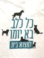 """חולצת """"כל כלב בא יומו - למצוא בית"""""""