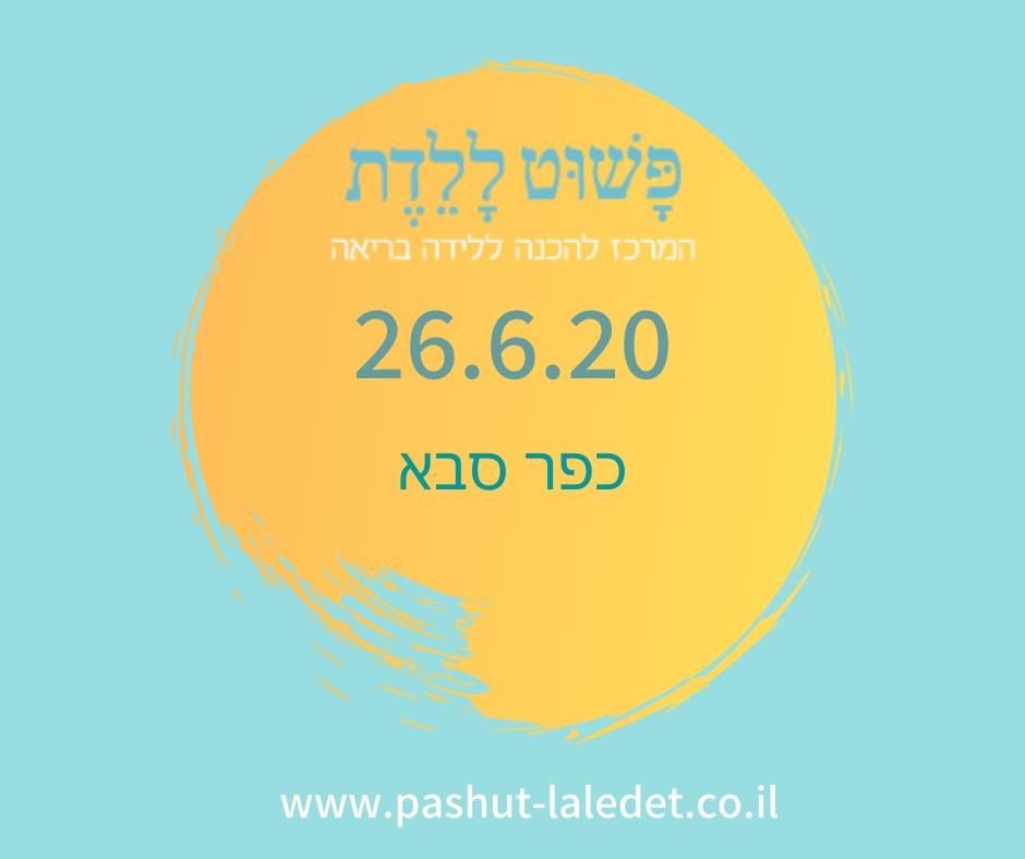 קורס הכנה ללידה 26.6.20 בהדרכת יהודית היימן