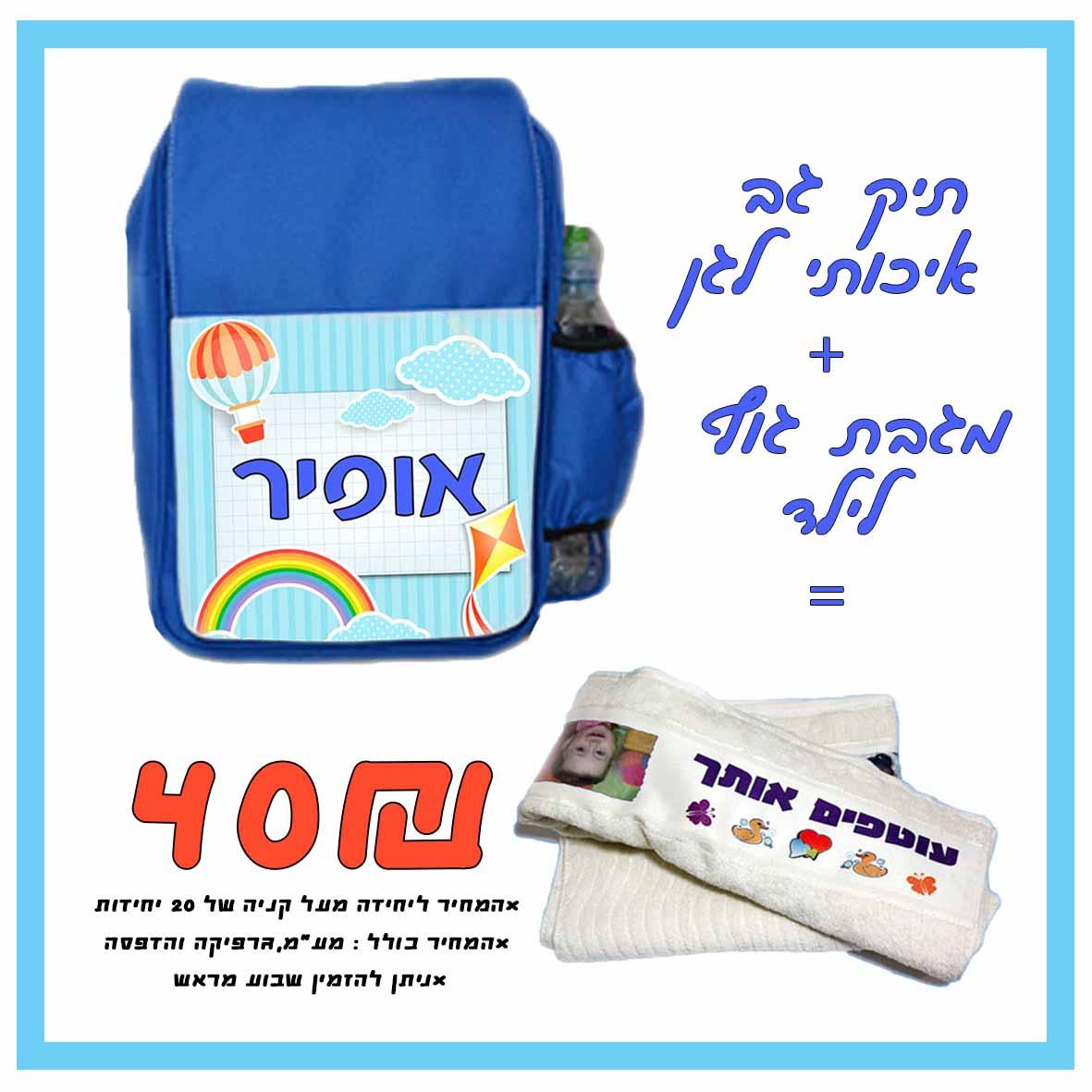 תיק גב איכותי לגן + מגבת גוף לילד/ה