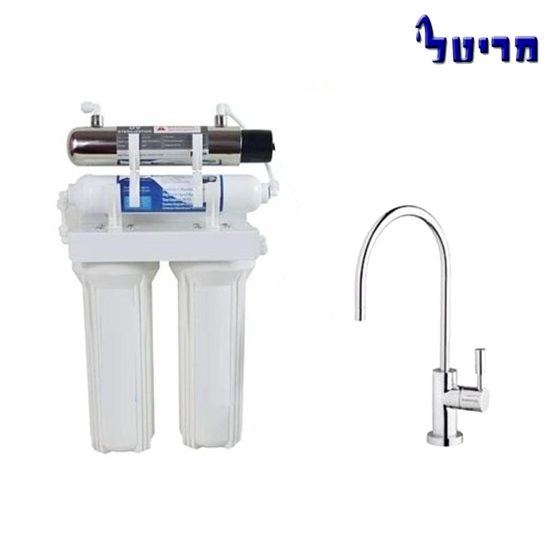 מריטל UV - מערכת טיהור מים 4 שלבים כולל מנורת UV