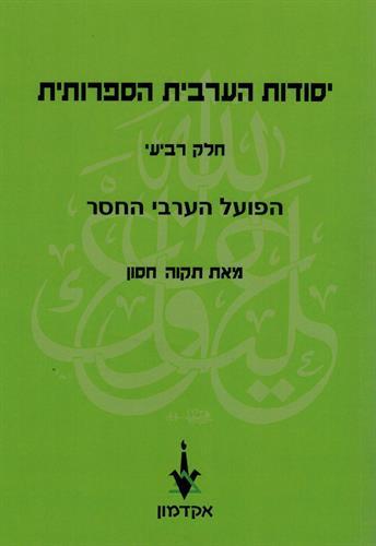 יסודות הערבית הספרותית - קריאה וכתיבה - חלק ד