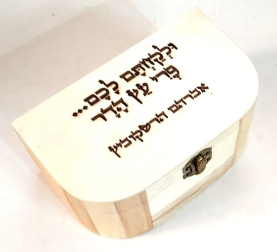 קופסא לאתרוג עץ עם כיתוב אישי box003
