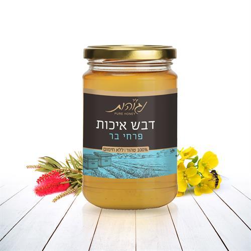 """דבש טהור מפרחי בר- נגוהות 0.5 ק""""ג"""