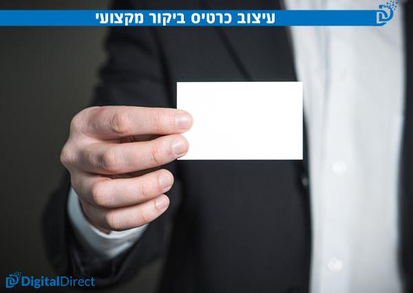 עיצוב של כרטיס ביקור מקצועי