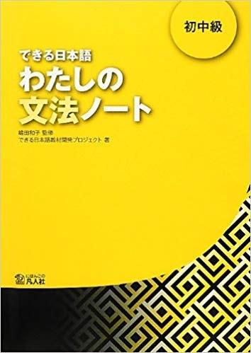 Dekiru Nihongo 2 Watashino Bunpo Note