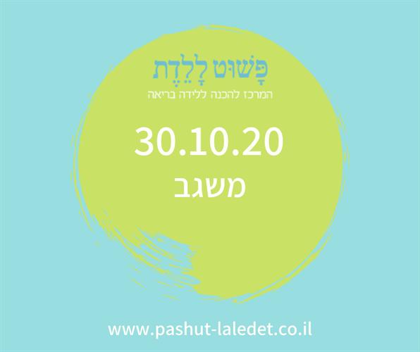 קורס הכנה ללידה 30.10.20 משגב-גן הקיימות בהדרכת סמדר אבידן