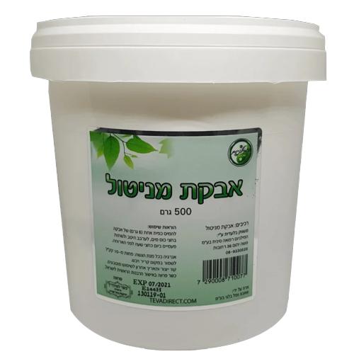 אבקת מניטול   500 גרם  -המילניום