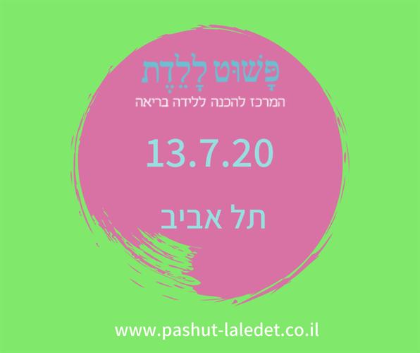 קורס הכנה ללידה 13.7.20 תל אביב-מרכז בהדרכת שרון פלד