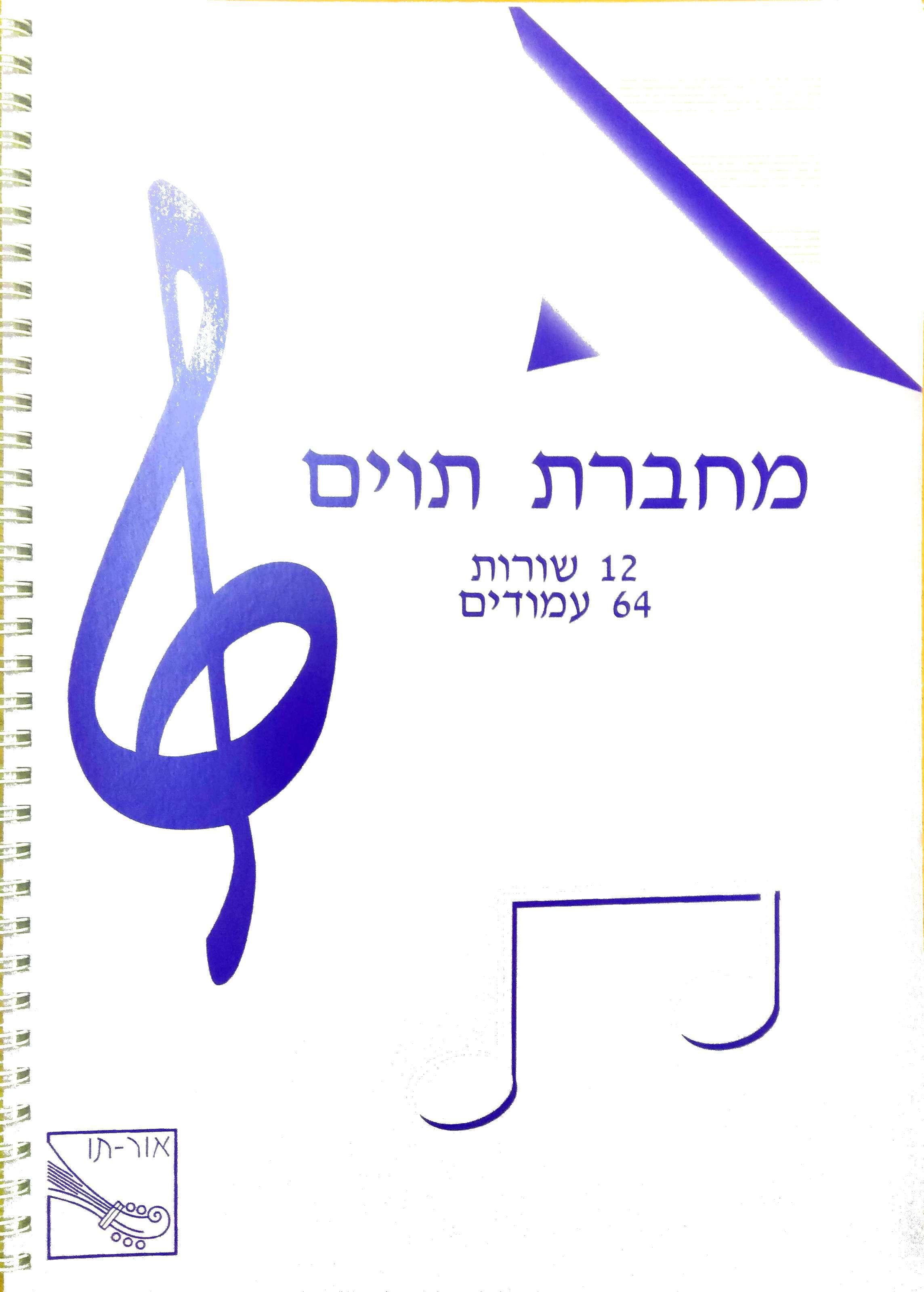 מחברת לתרגול תווים 12 שורות 64 עמודים