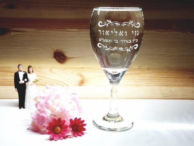 כוס קידוש לחופה | כוס יין לחופה |עיטורי עלים ותאריך עברי