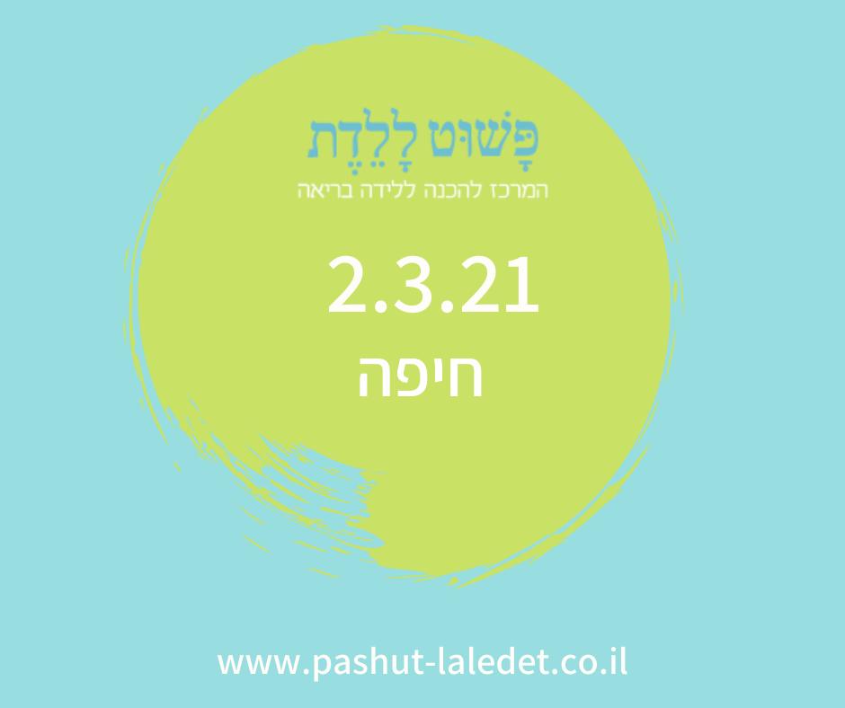 קורס הכנה ללידה 2.3.21 חיפה (חורב) בהדרכת דינה רבינוביץ.
