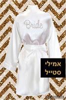 חלוק כלה סאטן - BRIDE