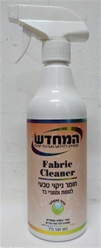 """נוזל ניקוי טבעי לספות ובדים טבעי ואקולוגי FABRIC CLEANER מיוצר בארה""""ב"""