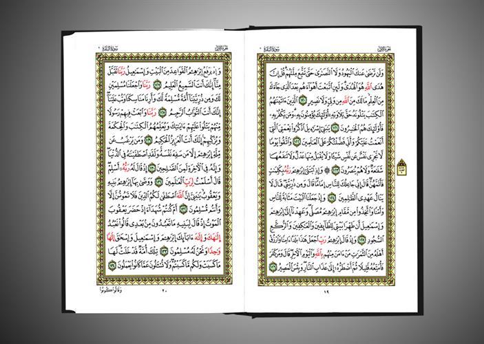 """ערכת """"הקוראן הנכבד"""" - (2 ספרים) בעברית ובערבית"""