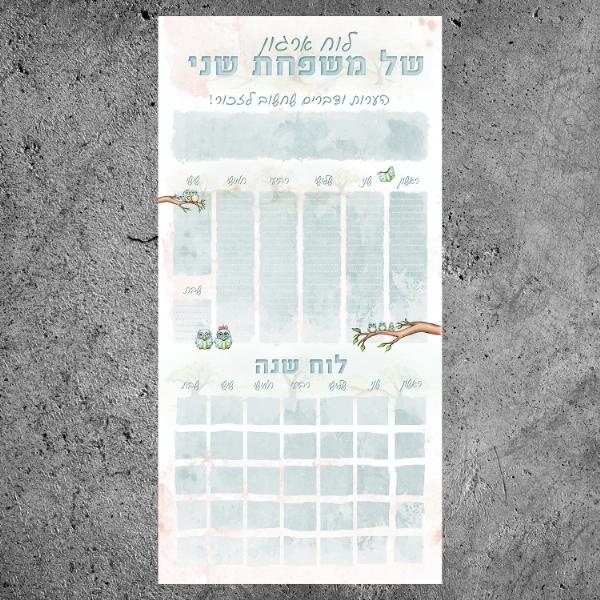 תכנון שבועי משפחתי מגנטי   מגנט לוח מחיק   לוח ארגון שבועי וחודשי   ציפורים כחולות בשלכת