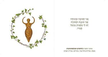 כרטיסי ברכה 'כישופים' (כישופים ומכשפוטובות)– מארז