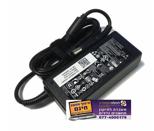 מטען מקורי למחשב דל Dell 45w 19.5V 2.31A, 0KXTTW Inspiron 13 7352 7353 7359 7370 7373 AC Adapter
