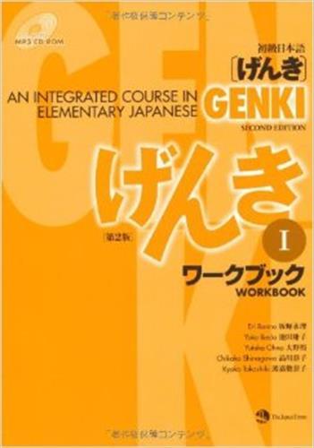 Genki Elemntary Japanese vol.1 WORKBOOK (3rd Edition)