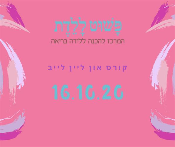 קורס הכנה ללידה 16.10.20  בהדרכת אורטל כהן און ליין לייב