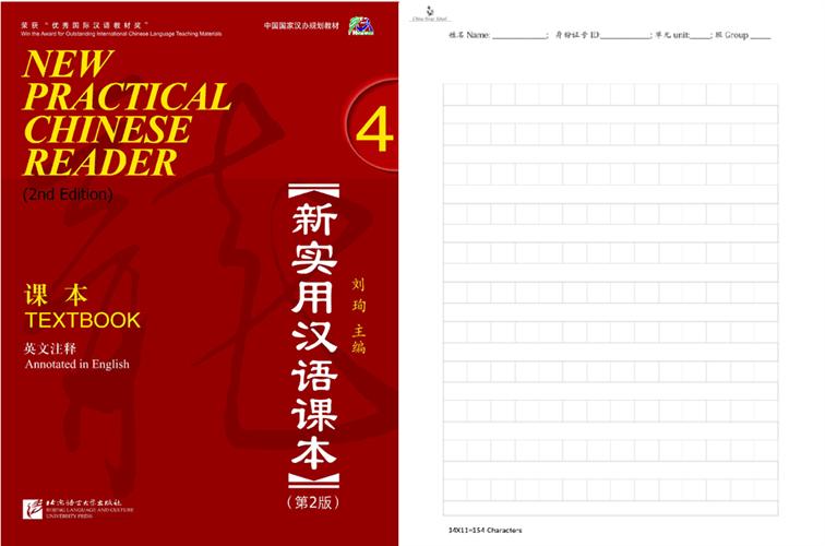 כל ספרי סינית עבור תלמידי שנה ג