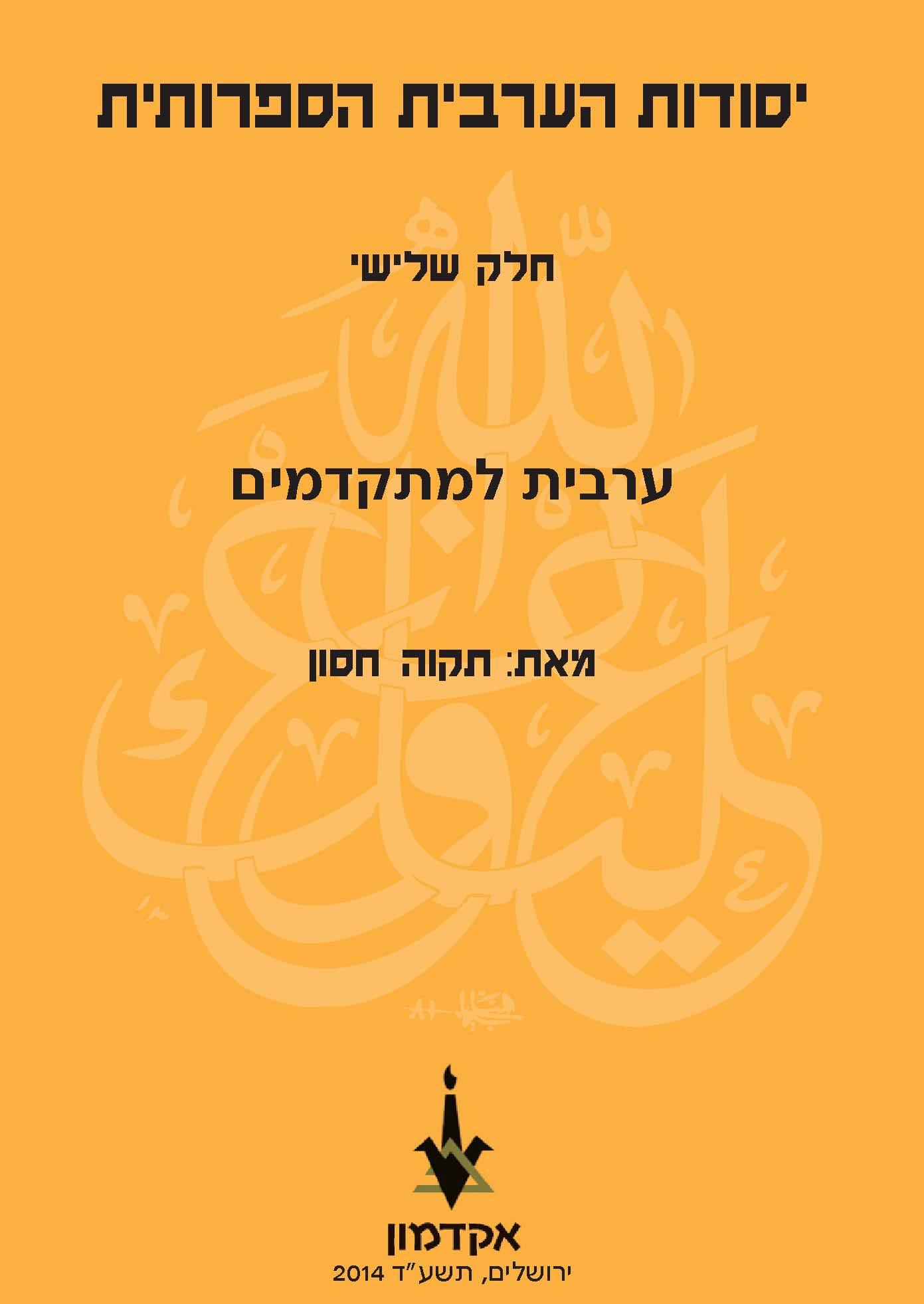 יסודות הערבית הספרותית - ערבית למתקדמים - חלק ג