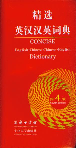 English-Chinese Chinese English Dictionary