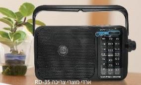 רדיו נייד שולחני PURE ACOUSTICS RD35 חשמל נטען USB SD