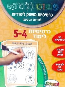 כרטיסיות למשחקי לימוד - מתאים לגיאלי 4-5